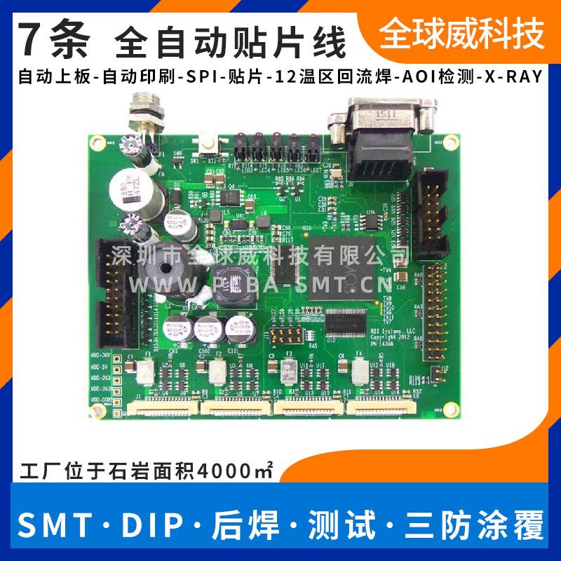 公明SMT代加工 汽车电子 PCBA 线路板插件后焊