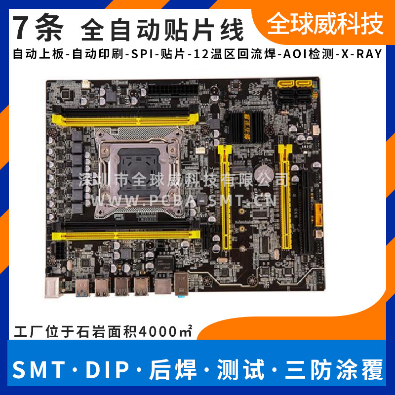 福田/南山/西丽smt贴片加工厂_PCBA电路板来料加工